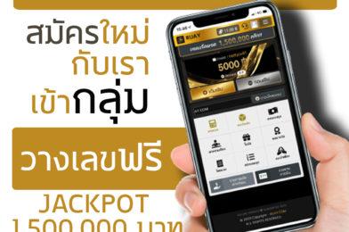 เว็บหวยออนไลน์ ruay ปั้งเงินปั้งทอง
